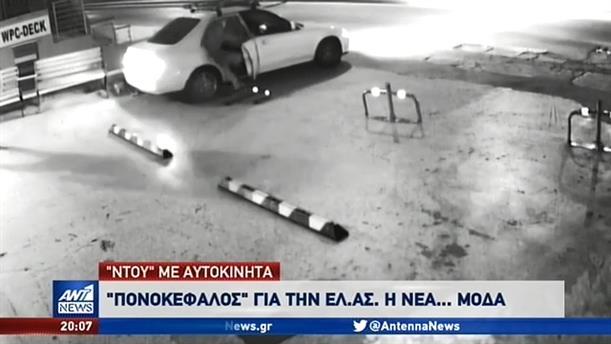 """""""Μάστιγα"""" οι εισβολές διαρρηκτών με αυτοκίνητα"""