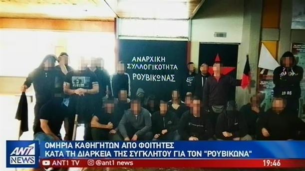 Ένταση στη Σύγκλητο του Πανεπιστημίου Αθηνών