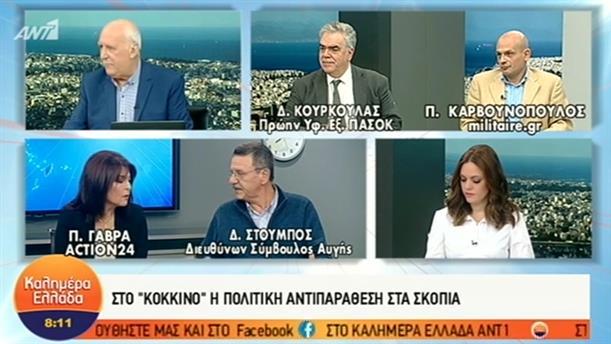 """Στο """"κόκκινο"""" η πολιτική αντιπαράθεση στα Σκόπια – ΚΑΛΗΜΕΡΑ ΕΛΛΑΔΑ - 08/10/2018"""
