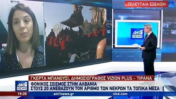 Δημοσιογράφος της αλβανικής τηλεόρασης περιγράφει στον ΑΝΤ1 τις δραματικές εξελίξεις