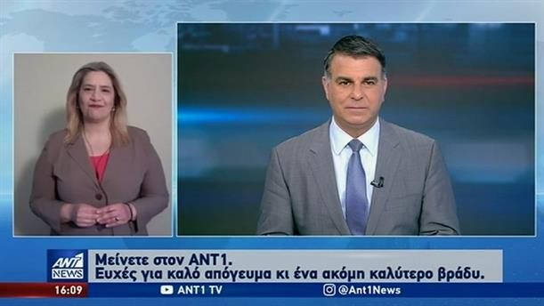 ANT1 NEWS 10-04-2020 ΣΤΗ ΝΟΗΜΑΤΙΚΗ