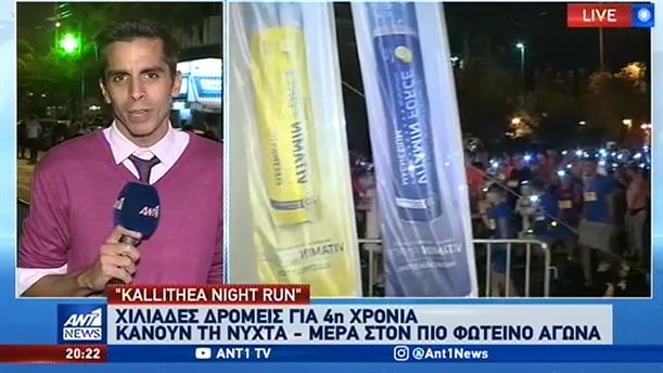 """Χιλιάδες δρομείς στο """"Kallithea Night Run"""""""