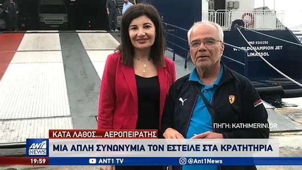 """Ελεύθερος ο """"αεροπειρατής"""" που συνελήφθη στην Μύκονο"""