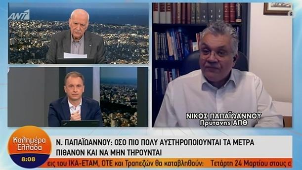 N. Παπαϊωάννου - Πρύτανης ΑΠΘ – ΚΑΛΗΜΕΡΑ ΕΛΛΑΔΑ - 19/03/2021