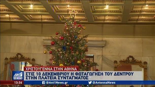 Πλούσιο το γιορτινό πρόγραμμα του Δήμου Αθηναίων