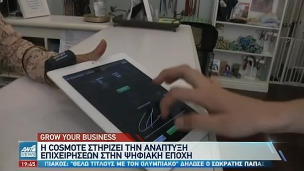 """""""Διαβατήριο"""" η τεχνολογία για τις μικρομεσαίες επιχειρήσεις"""