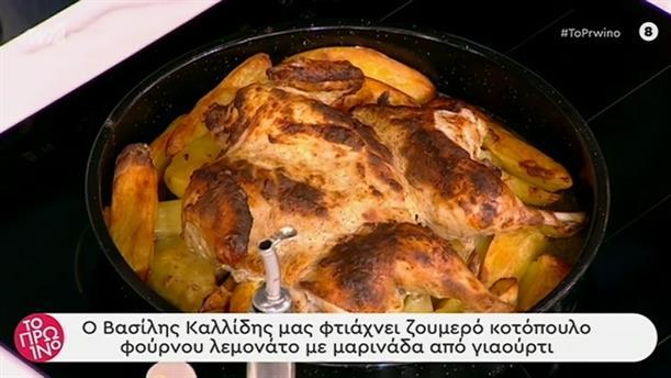 Κοτόπουλο φούρνου λεμονάτο με μαρινάδα από γιαούρτι – Το Πρωινό – 31/10/2019