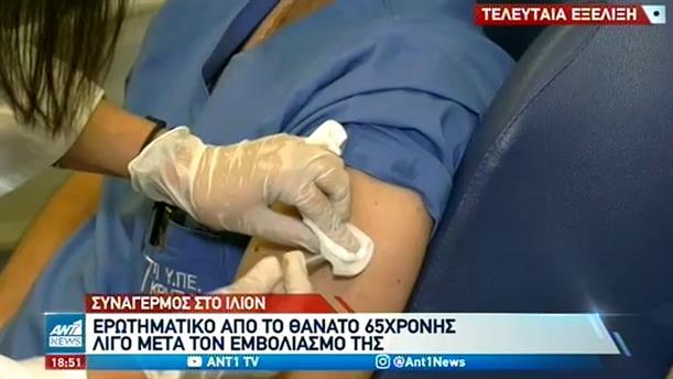 AstraZeneca: Γυναίκα πέθανε λίγη ώρα μετά τον εμβολιασμό της