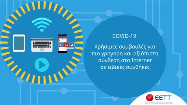 Χρήσιμες συμβουλές για πιο γρήγορη και αξιόπιστη σύνδεση στο Internet σε ειδικές συνθήκες