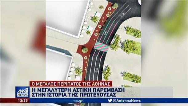 «Ο Μεγάλος Περίπατος της Αθήνας» θα αλλάξει την όψη του κέντρου