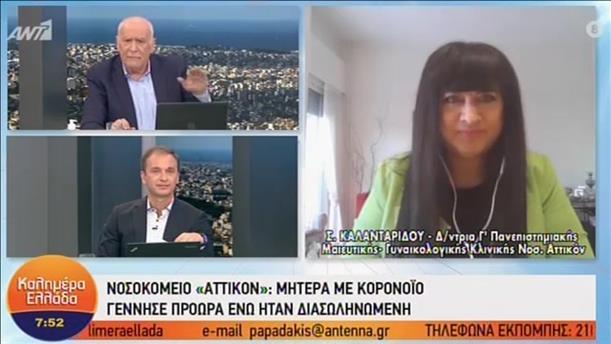 Η Σοφία Καλανταρίδου.στην εκπομπή «Καλημέρα Ελλάδα»