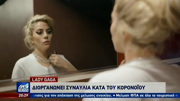 Μεγάλη συναυλία οργανώνει η Lady Gaga για τον κορονοϊό