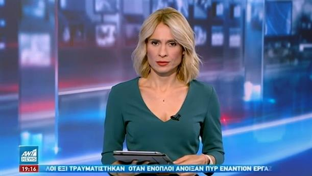 ANT1 NEWS 04-10-2020 ΣΤΙΣ 18:50