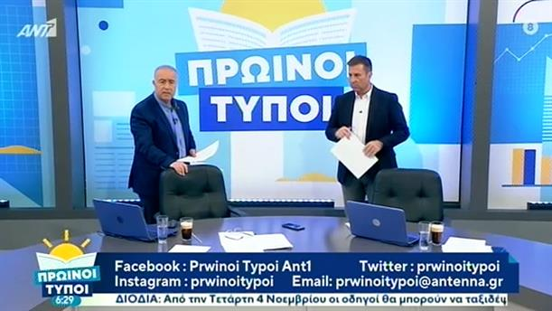 ΠΡΩΙΝΟΙ ΤΥΠΟΙ - 31/10/2020