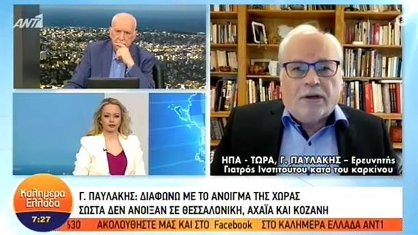 Γ. Παυλάκης - Ερευνητής γιατρός Ινστιτούτου κατά του καρκίνου στις ΗΠΑ – ΚΑΛΗΜΕΡΑ ΕΛΛΑΔΑ - 06/04/2021