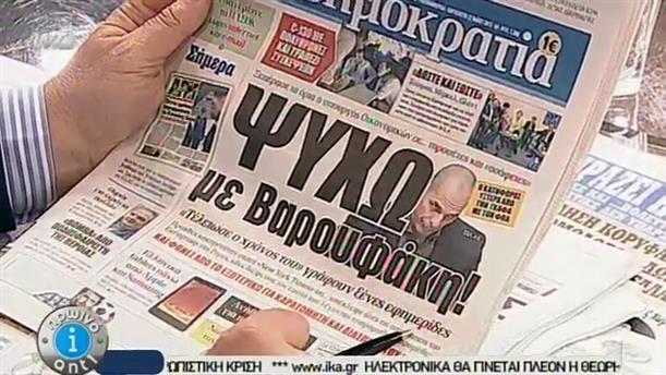 Εφημερίδες (22/05/2015)