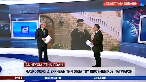 Μασκοφόροι διέρρηξαν την οικία του Οικουμενικού Πατριάρχη