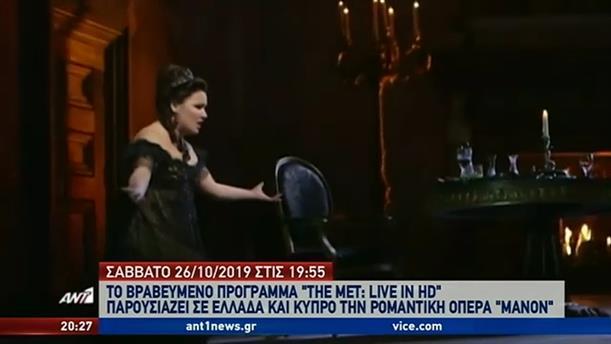 """The Met: Live in HD η ρομαντική όπερα """"Μανόν"""""""