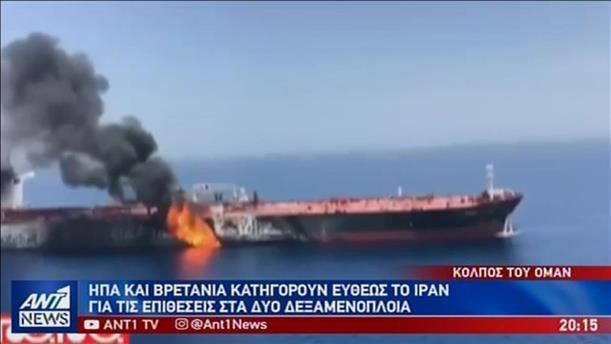 """Στο """"στόχαστρο"""" το Ιράν για τις επιθέσεις σε δεξαμενόπλοια στο Ομάν"""