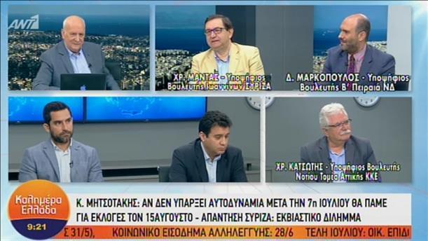 """Υποψήφιοι βουλευτές στην εκπομπή """"Καλημέρα Ελλάδα"""""""