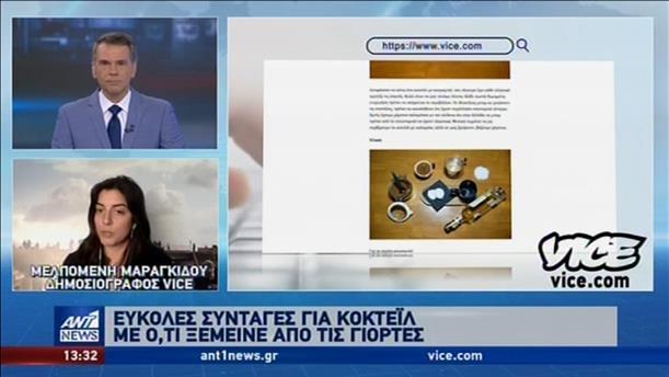 Συνταγές για κοκτέιλ με ό,τι έμεινε από τις γιορτές στο Vice Greece
