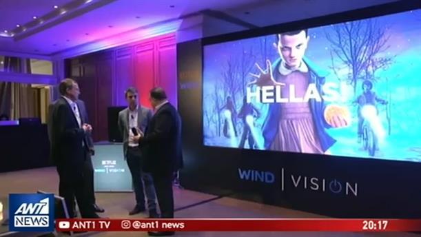 Διαθέσιμο στην Wind Vision το Netflix