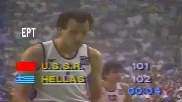 Eurobasket 1987: Τα τελευταία λεπτά του τελικού