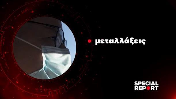 Special Report - Μεταλλάξεις - Τρίτη 23/02