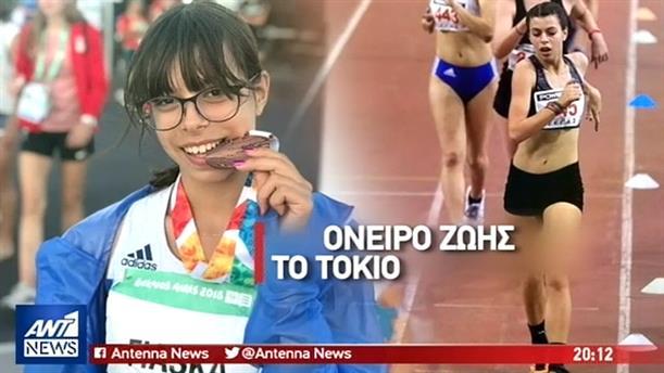 """Λέσβος: η 17χρονη που """"βαδίζει"""" προς τους Ολυμπιακούς του Τόκιο"""