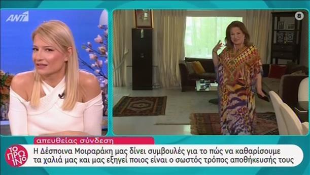Η Δέσποινα Μοιραράκη στην εκπομπή «Το Πρωινό»