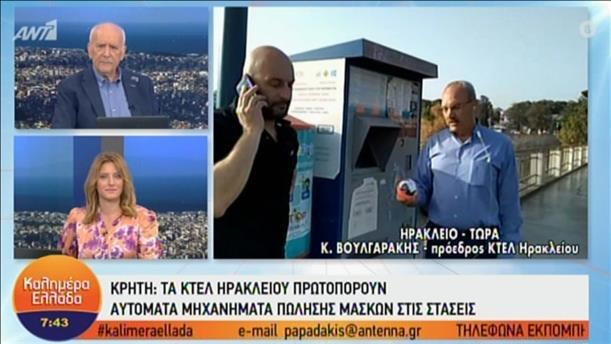 Αυτόματος πωλητής... μασκών στην Κρήτη