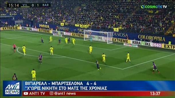 Εντυπωσιακά γκολ από τα ευρωπαϊκά γήπεδα