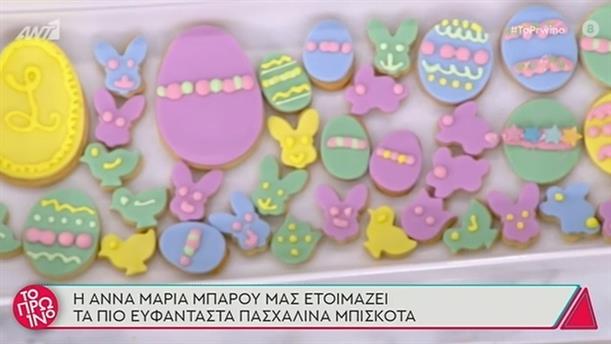 Πασχαλινά μπισκότα – Το Πρωινό – 22/04/2021