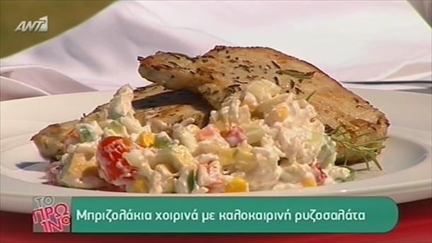 Μπριζολάκια χοιρινά με καλοκαιρινή ρυζοσαλάτα