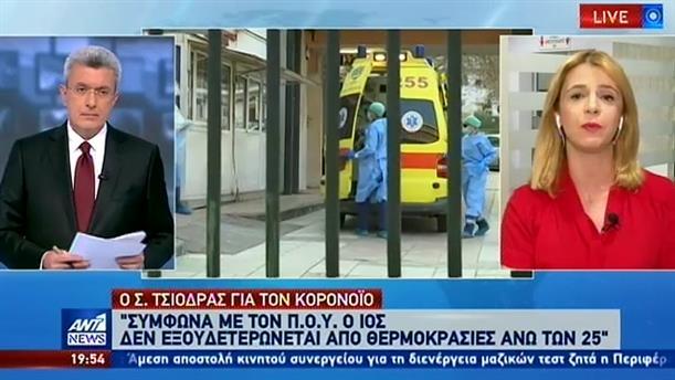 Κορονοϊός: Αυξήθηκαν οι νεκροί το τελευταίο 24ωρο στην Ελλάδα