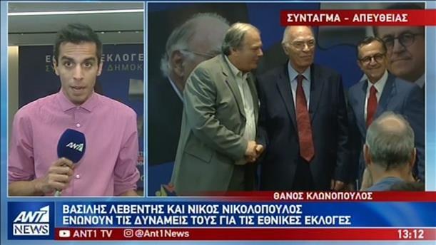 Εκλογική συνεργασία Νικολόπουλου με την Ένωση Κεντρώων