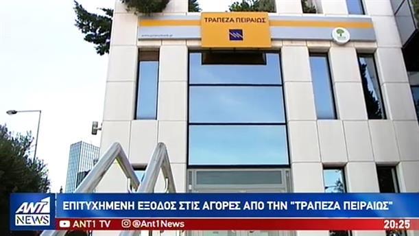 Μεγάλου: ψήφος εμπιστοσύνης των επενδυτών στην Τράπεζα Πειραιώς