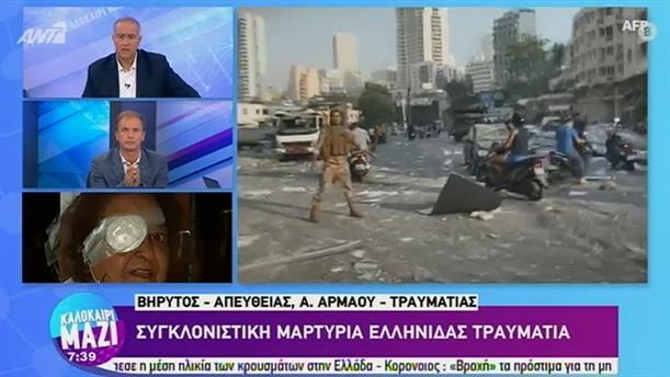 Συγκλονιστικές μαρτυρίες Ελλήνων της Βυρητού – ΚΑΛΟΚΑΙΡΙ ΜΑΖΙ - 06/08/2020
