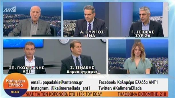 """Αγγ. Συρίγος - Γ. Τσίπρας στην εκπομπή """"Καλημέρα Ελλάδα"""""""