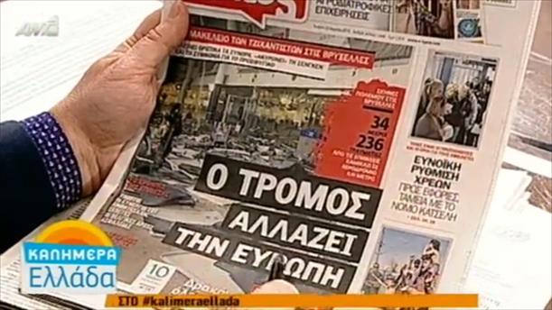 Εφημερίδες (23/03/2016)