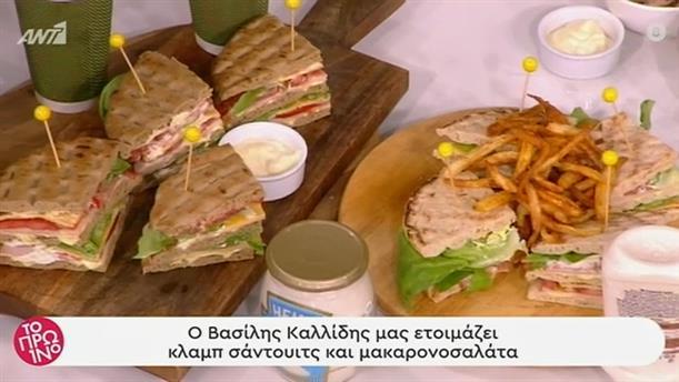 Club sandwich και μακαρονοσαλάτα - Το Πρωινό - 27/05/2020