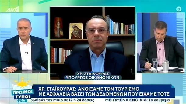Χρήστος Σταϊκούρας – ΠΡΩΙΝΟΙ ΤΥΠΟΙ - 05/12/2020