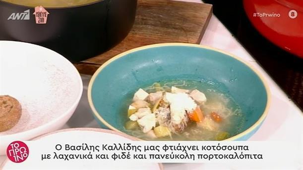 Κοτόσουπα με λαχανικά και φιδέ και πανεύκολη πορτοκαλόπιτα - Το Πρωινό - 30/03/2020