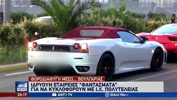 «Λαβράκια» έβγαλε ο έλεγχος της ΑΑΔΕ για αυτοκίνητα με ξένες πινακίδες