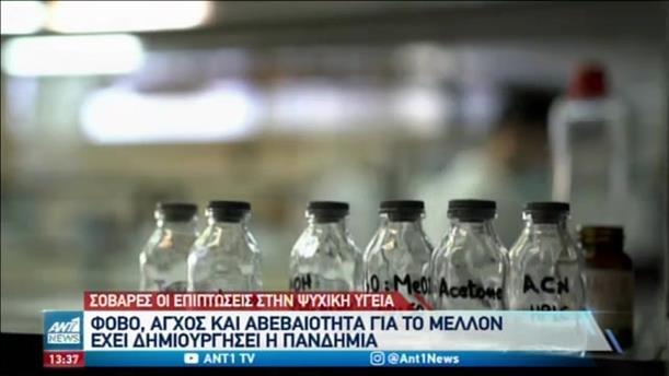 Οι επιπτώσεις του κορονοϊού στην ψυχολογία μας στο Vice Greece