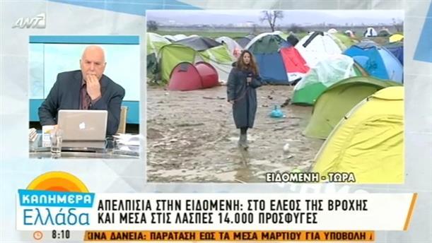 Στο έλεος της βροχής οι πρόσφυγες στην Ειδομένη - 10/03/2016