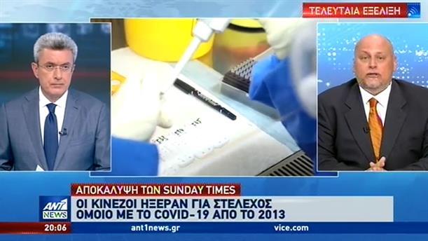 Κορονοϊός: Αποκάλυψη-σοκ των Sunday Times για την Κίνα