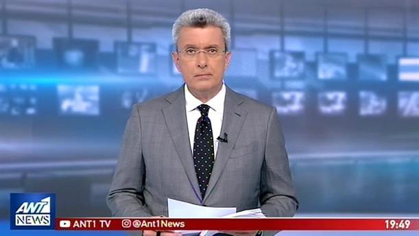 ANT1 NEWS 09-07-2019 ΣΤΙΣ 19:30