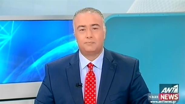 ANT1 News 11-08-2015 στις 13:00