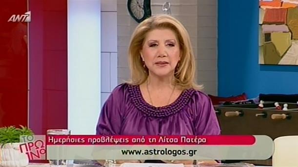 Αστρολογία - 09/04/2014